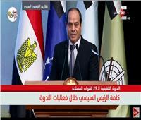 السيسي: ملحمة عسكرية تعكس إرادة المصريين في تمسكهم بسيادة الوطن وأرضه وكرامته