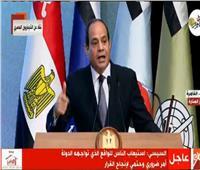 الرئيس: مصر تمضي بخطى ثابتة تغير واقعها بما يليق بتاريخها وحضارتها وعظمة شعبها