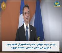 رئيس وزراء اليونان: مصر جسر لتأمين الطاقة لأوربا