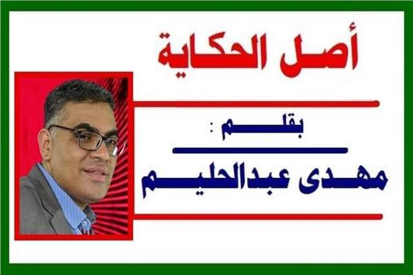 الكاتب الصحفي مهدي عبد الحليم