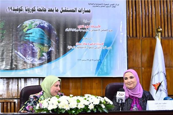 المؤتمر السنوي  للمركز  القومى للبحوث الاجتماعية