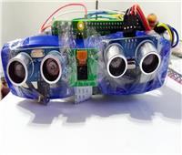 مشروع «نظارة للضرير» لمساعدة فاقدى البصر