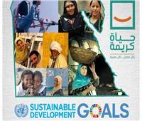 المشروع القومي «حياة كريمة» لتطوير الريف .. نقلة نوعية لحياة المصريين