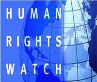 الردود الـ10 على منظمة الأكاذيب.. «هيومن رايتس ووتش» سابقًا