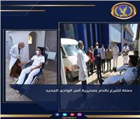 حملة للتبرع بالدم بمشاركة رجال الشرطة بالوادي الجديد
