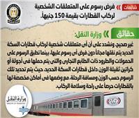 الحكومه تنفيفرض رسوم على المتعلقات الشخصية لركاب القطارات