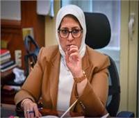 وزيرة الصحة: استقبال 6297 حالة بعيادات التشخيص .. وتحويل 66 حالة للجنة العليا تمهيدًا لتلقي العلاج