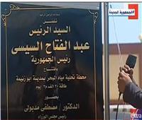الرئيس السيسي يفتتح عددا من محطات معالجة وتحلية المياه عبر الفيديو كونفرانس