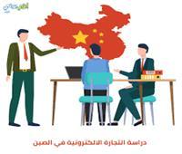 أكثر من 6 تريليونات دولار... حجم الاقتصاد الرقمي في الصين خلال العام الماضي