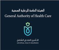هيئة الرعاية الصحية: وفد ليبي يزور المنشآت الصحية للاستفادة من تجربة مصر