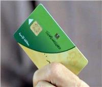 10 نصائح للحفاظ على البطاقة التموينية من التلف..تعرف عليها