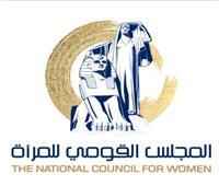 «قومى المرأة» يشارك فى احتفالية تكريم القاضيات بمجلس الدولة