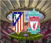 دوري الأبطال| انطلاق مباراة أتلتيكو مدريد وليفربول