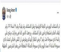 فرج عامر يوضح موقفه بعدانتخابات سموحة