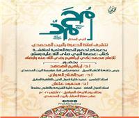 ندوة لمناقشة كتاب عصمة النبي بـ«البيت المحمدي»