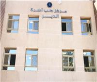 «الرعاية الصحية» تعلن تشغيل مركز طب أسرة الدير بالأقصر