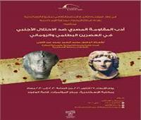 أدب المقاومة المصري في محاضرة بمكتبة الإسكندرية