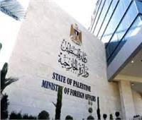 الخارجية الفلسطينية: البناء الاستيطاني يغلق الباب أمام الحل السياسي للصراعات